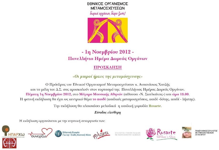 prosklhsh 01 11 2012